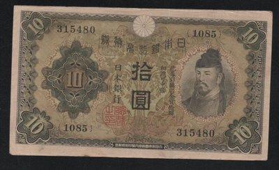 【萬龍】1930年昭和5年兌換拾圓和氣...