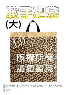 《網拍包材用品館》LD軟手把 限量下殺6折  一包25入(大)--- 時尚豹紋款