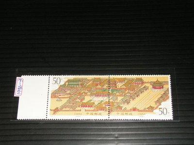 【愛郵者】〈中國大陸〉1996-3 瀋陽故宮 2全.連刷 帶邊紙 全品 原膠.未輕貼 直接買