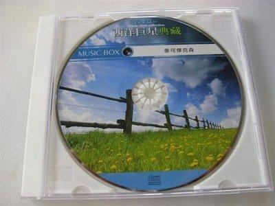 絕版收藏CD西洋巨星麥可傑克森精選輯Beat it .Billie jean Scream  history  去字櫃6