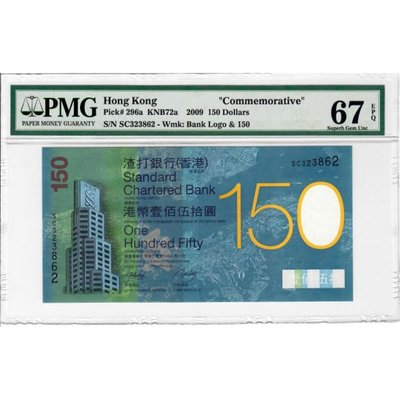 古幣真品收藏2009年香港渣打銀行150周年紀念鈔渣打150元.無47.PMG評級鈔67分