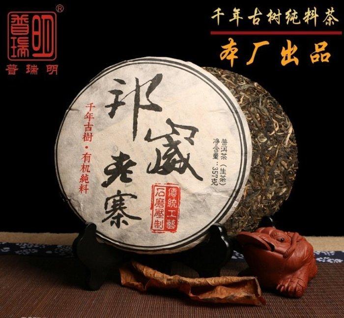 普洱茶生茶  [明海園] 2008 綠湖茶廠 邦崴老寨 古樹 純料 357克