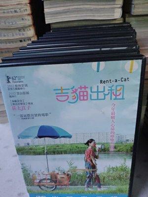 台灣正版dvd 吉貓出租Rent A Cat -市川實日子主演  席滿客二手書坊