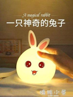 兔子硅膠小夜燈充電拍拍創意嬰兒喂奶護眼睡眠臥室床頭抖音臺燈女
