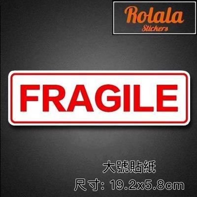 ROLALA【Y040】PVC防水潮流貼紙-超大白邊FRAGILE《買4送1》單張行李箱貼機車紅色易碎品防摔