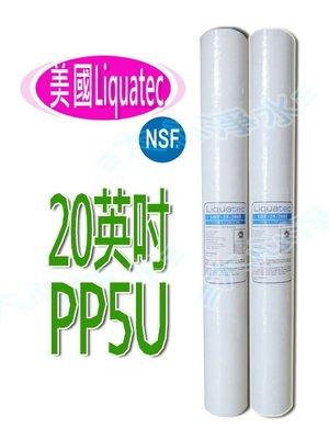 (大心淨水)LIQUATEC 20英吋PP5U濾心 (通過NSF認證) RO/水塔/淨水器/過濾/魚缸/園藝