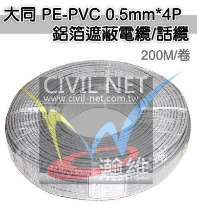 [瀚維] 標準 200M 大同電話線 0.5mm*4P=4對=8芯 鋁箔隔離層 引進線 數位話纜 另售 華新 太平洋