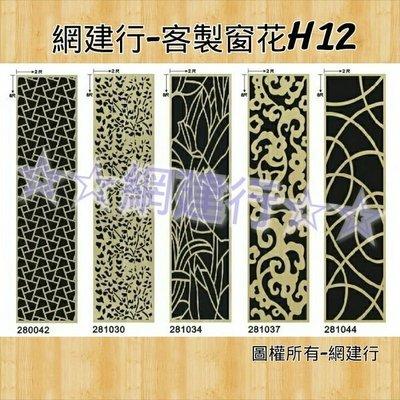 網建行☆鏤空窗花板-電腦雕刻-鏤空雕刻-雕刻-浮雕-客製化合輯H12