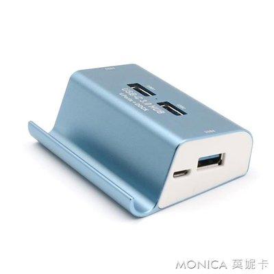 USB3.0分線器HUB高速擴展一拖四集線器小米華為手機平板電腦支架