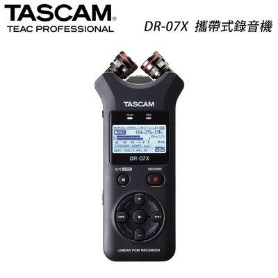 【EC數位】TASCAM 達斯冠 DR-07X 攜帶式錄音機 錄音介面 錄音筆 支援十種語言 電容式麥克風 公司貨