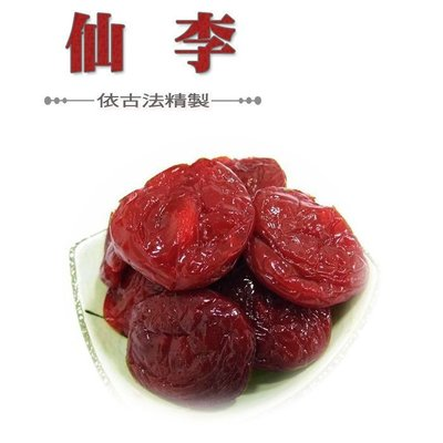 仙李 蜜餞 果乾 梅子 茶梅 李子 200克 【全健健康生活館】 現貨
