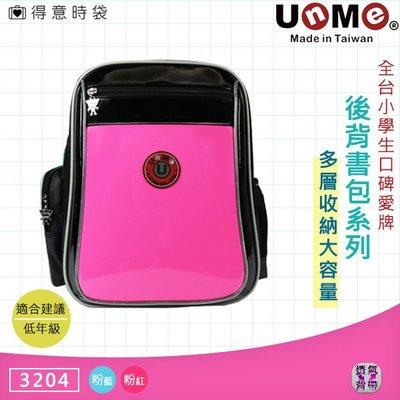 UnME 兒童書包 後背包 素面大容量 高機能彈力肩帶 反光條設計 多層收納 3204 得意時袋