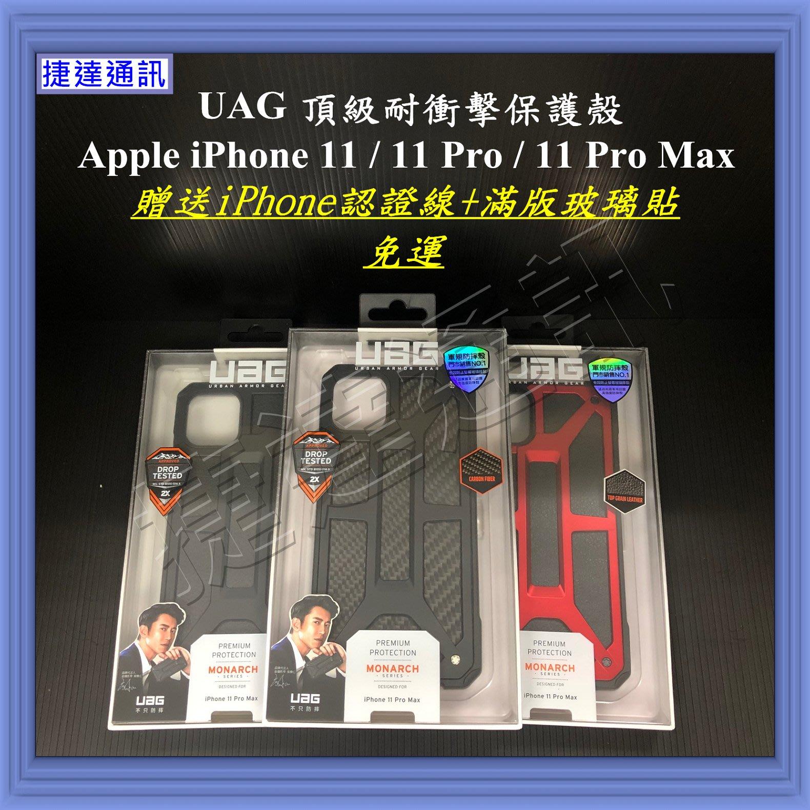 【捷達通訊】UAG 頂級耐衝擊保護殼 防摔殼 Apple iPhone 11/ 11 Pro/ 11 Pro Max免運