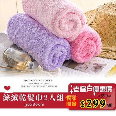 絲絨乾髮巾2入組-擦髮巾/包頭巾/護髮巾/極細纖維超吸水毛巾-摩布工場-SDV-3680-2