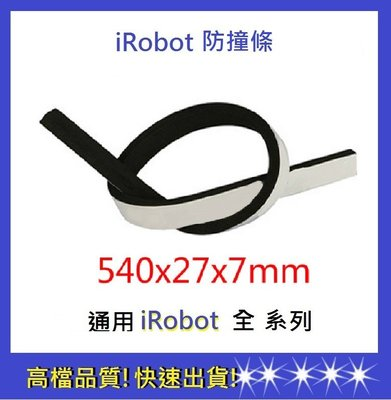 現貨【依彤】iRobot防撞條 通用880/ 780/ 770/ 650/ 630防撞條 irobot掃地配件 掃地機12 台中市