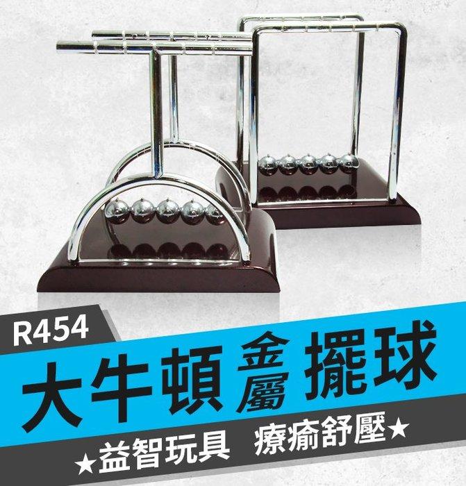 【傻瓜批發】(R454)大牛頓金屬擺球 搖擺平衡球 永動碰碰球 益智兒童科學玩具交換禮物 療瘉舒壓 桌面擺件 板橋現貨