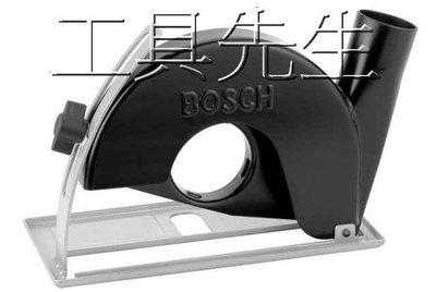 含稅價【工具先生】德國BOSCH 手提砂輪機 切割用 集塵保護蓋 集塵罩 可調整切割深度 適用BOSCH 4吋或5吋皆可