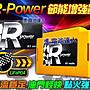 ☼ 台中苙翔電池►外掛式- 鋰鐵電池 機車 汽...