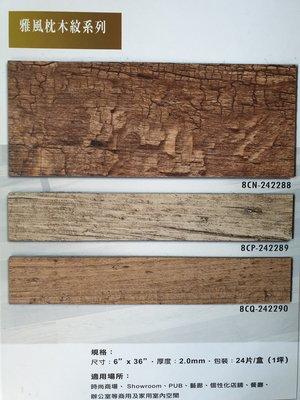 美的磚家~南亞華麗雅風枕木紋塑膠地磚塑膠地板~經濟耐用 質感佳15cmx90cmx2.0m/m,每坪700元