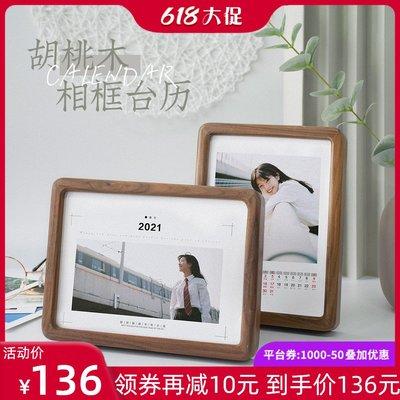 日曆臺歷2022年定制企業來圖制作高檔胡桃木質創意相框印照片日歷送禮