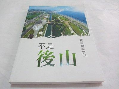 忻芯小棧    不是後山 花蓮超前學》ISBN:9789860490350│花蓮縣政府│傅崐萁(ㄌ94袋)