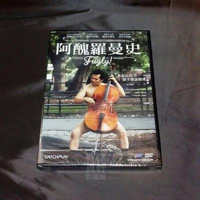 全新影片《阿醜羅曼史》DVD 約翰雷古查莫 蘭妲米契爾 蘿西培瑞茲 葛里芬唐納