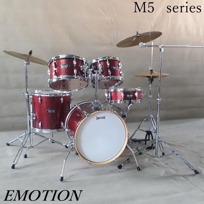 【音魔市】EMOTION M5 series  高級旅行鼓組 (台灣製造/限量優惠中)適合音樂教室/街頭鼓手/小朋友/小舞台演出