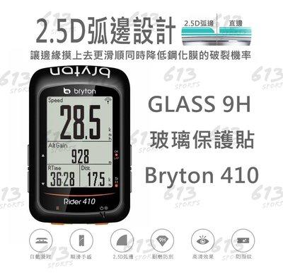 Bryton 410/450 玻璃保護貼 硬度9H 613sports 螢幕保護貼 鋼化膜 鋼化保護貼 碼表玻璃貼