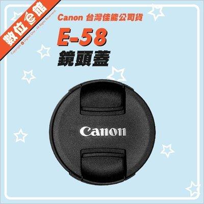 公司貨 原廠配件 Canon E-58II E-58 II CAP 原廠鏡頭蓋 內扣式 中扣式 58mm 取代E-58U