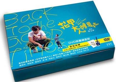『光碟超市』電影 花甲大人轉男孩 禮盒預購版 DVD  全新正版-起標價=結標價