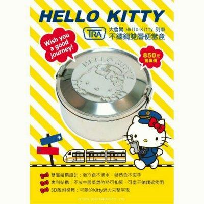 【好評好安心】超限量台鐵Kitty限量站長便當盒