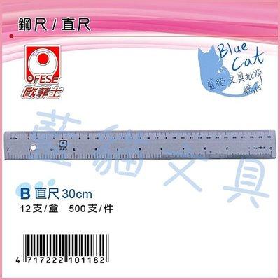 【可超商取貨】生活用品/刻度尺/量尺/測量用【BC17429】B直尺30cm《歐菲士》【藍貓文具】