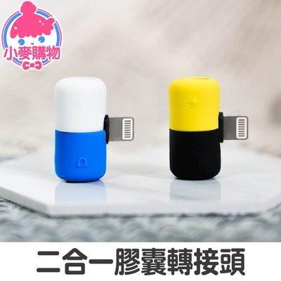 ✿現貨 快速出貨✿【小麥購物】iPhone 二合一膠囊轉接頭 耳機轉接頭 充電線 耳機線【G013】