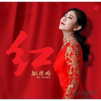 【藍光CD】紅 / 姚瓔格 ---FLBSCD011