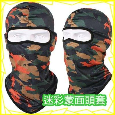 迷彩蒙面頭套 速乾面罩/透氣頭套/cs...