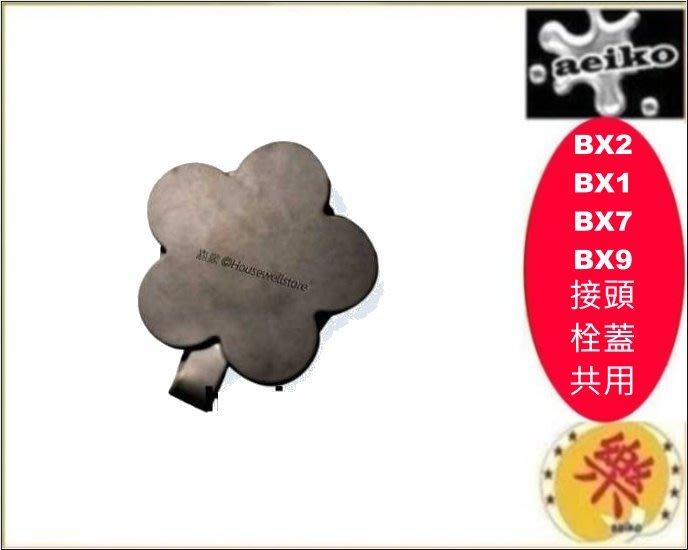 BX2/BX1/BX7/BX9春天SPA泡澡桶接頭栓共用/aeiko樂天生活倉庫