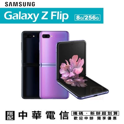 Samsung Galaxy Z Flip 6.7吋折疊螢幕 8G/256G 搭配攜碼中華電信999月租專案價  免運費