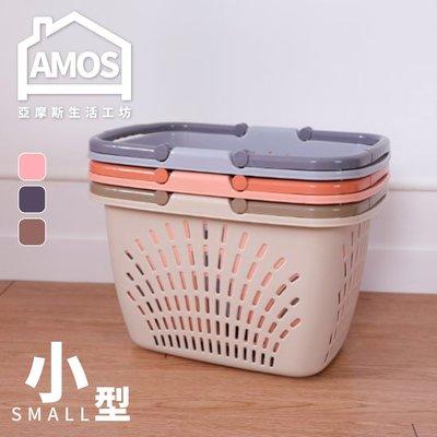 洗衣籃 髒衣籃【GBN013】單人塑膠鏤空洗衣籃(小) Amos 彰化縣