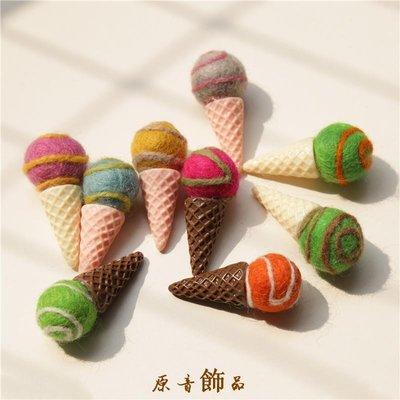原音飾品手工日韓飾品材料 羊毛氈毛氈球球冰淇淋永生花花束髮圈髮飾DIY