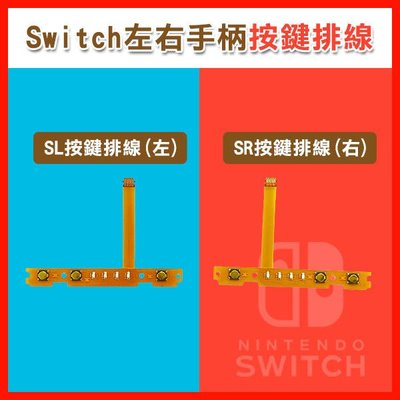 【飛兒】Switch左右手柄 SL/SR 按鍵排線 sl sr排線 ns手柄按鍵排線 ns左右燈線 維修零件 234