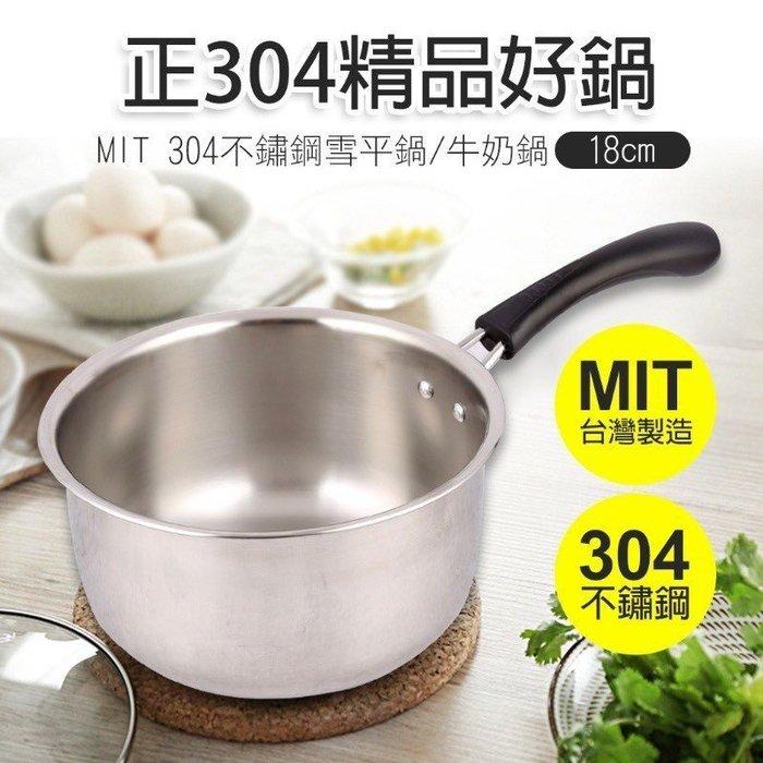 臺灣制造 正304精品好鍋不鏽鋼雪平鍋18cm 不銹鋼湯鍋單柄湯鍋~現貨不用等