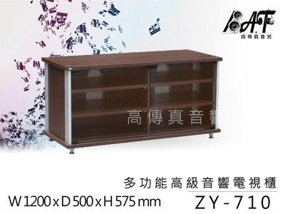 高傳真音響【展藝ZY710/ZY-710】多功能高級音響櫃 / 電視櫃