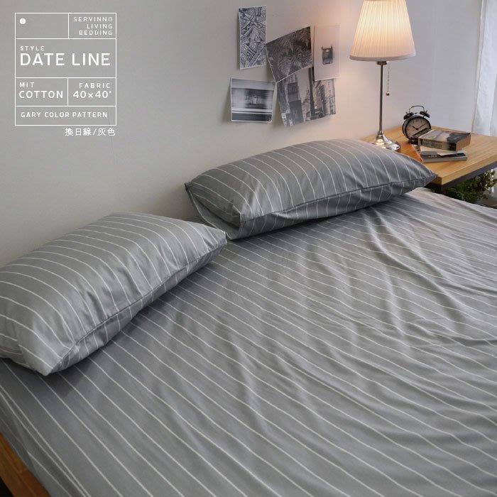 MIT精梳棉【 換日線-灰色】加大/床包枕套組-絲薇諾