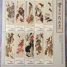 烏干達1996年中國郵票展齊白石繪畫名畫郵票10全新小版張