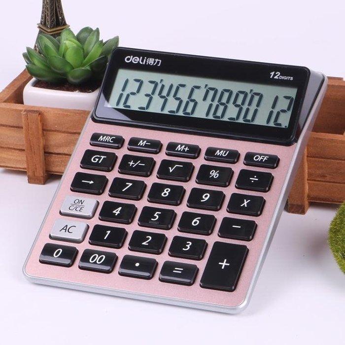 計算機得力計算器太陽能雙重電源時尚大按鍵屏幕財務會計商務計算機