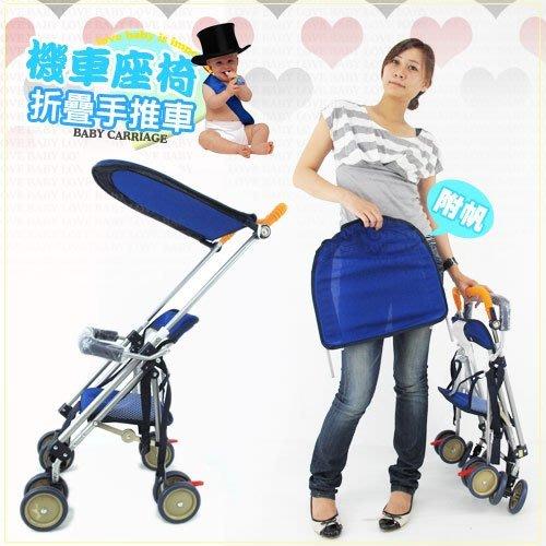 嬰幼兒手推車(可推式機車座椅)+遮陽帆 機車椅