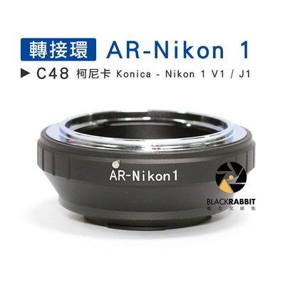 數位黑膠兔【 C48 轉接環 AR-N...