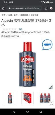 COSTCO官網線上代購宅配免運~Alpecin 咖啡因洗髮露 375毫升 3入