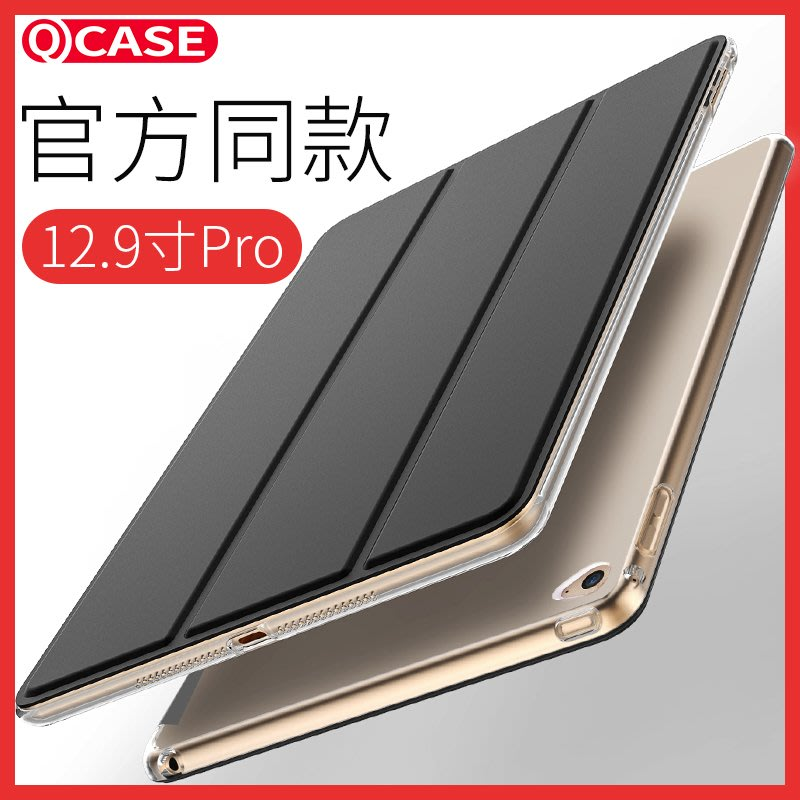 iPad Pro12.9保護套蘋果12.9英寸平板電腦保護殼A1652愛派外殼智能休眠Pro二代男女pad網紅防摔外套A1584