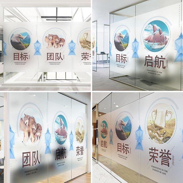 爆熱款--定制商務不透明玻璃貼紙磨砂廣告貼辦公室推拉門裝飾透光靜電貼膜#透明不透光#簡約個性#玻璃貼紙